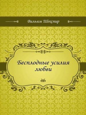 cover image of Бесплодные усилия любви