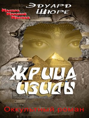 cover image of Жрица Изиды
