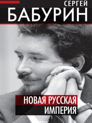 cover image of Новая русская империя