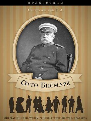 cover image of Отто Бисмарк