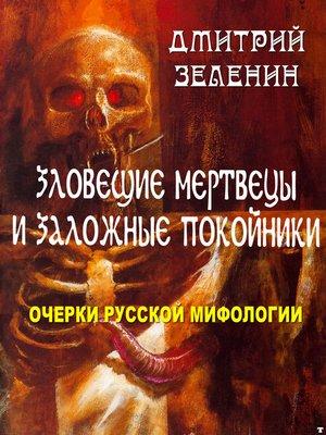 cover image of Зловещие мертвецы и заложные покойники