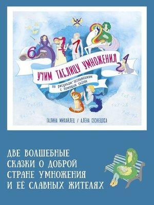 cover image of Две волшебные сказки о доброй стране умножения и ее славных жителях
