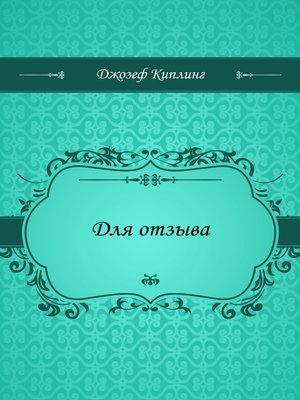 cover image of Для отзыва