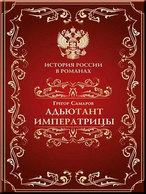 cover image of Адъютант императрицы