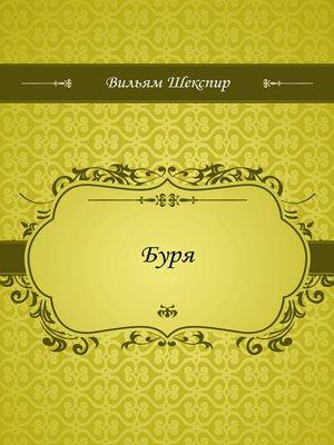 cover image of Буря