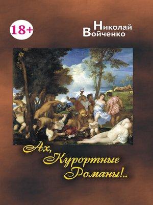 cover image of Ах, Курортные Романы...
