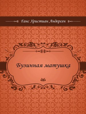 cover image of Бузинная матушка