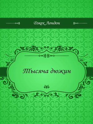 cover image of Тысяча дюжин