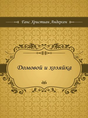 cover image of Домовой и хозяйка