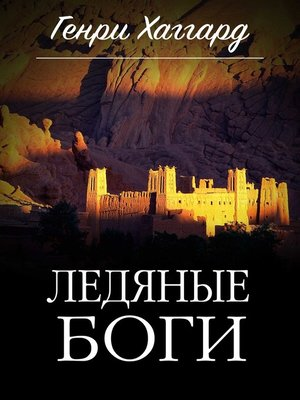 cover image of Ледяные Боги