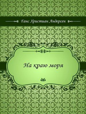 cover image of На краю моря