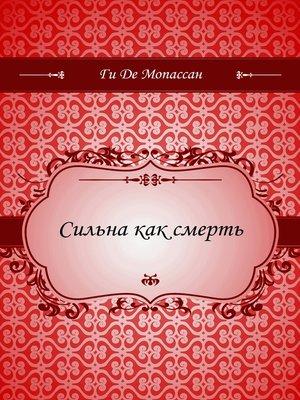 cover image of Сильна как смерть