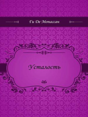 cover image of Усталость
