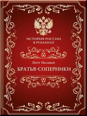 cover image of Братья-соперники