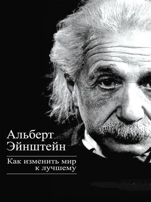 cover image of Как изменить мир к лучшему