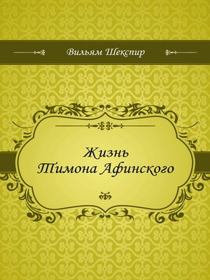 cover image of Жизнь Тимона Афинского