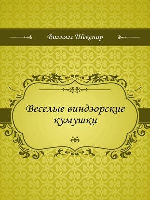 cover image of Веселые виндзорские кумушки