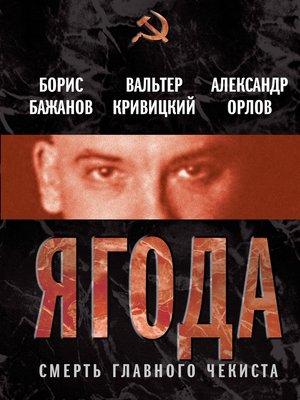 cover image of Ягода. Смерть главного чекиста