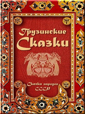 cover image of Грузинские сказки