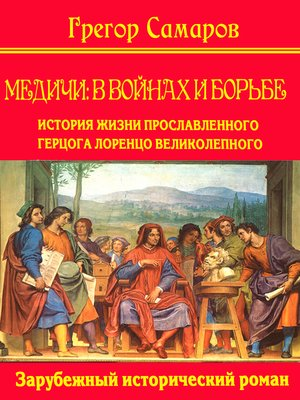cover image of Медичи
