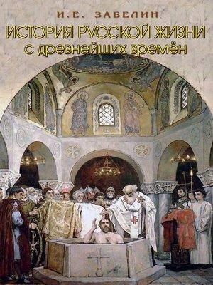 cover image of История русского народа с древнейших времен