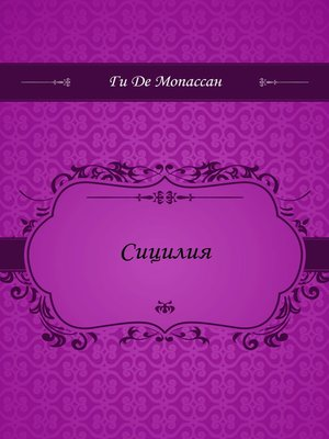 cover image of Сицилия