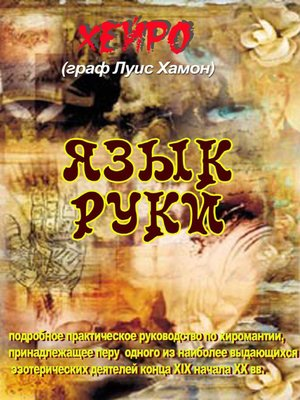 cover image of Язык Руки