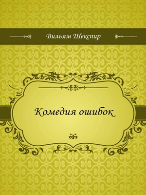 cover image of Комедия ошибок