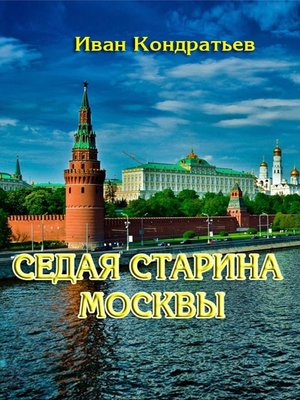 cover image of Седая старина Москвы