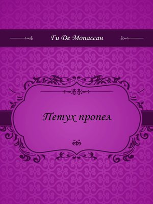 cover image of Петух пропел