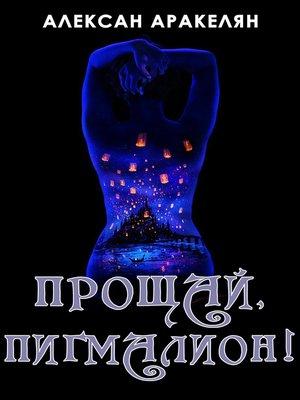 cover image of Пигмалион