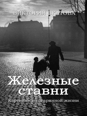 cover image of Железные ставни (картинки из старинной жизни)