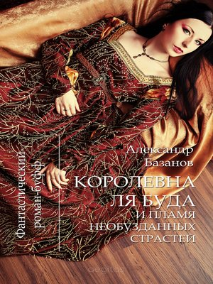 cover image of Королевна Ля Буда и Пламя необузданных страстей