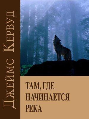 cover image of Там, где начинается река