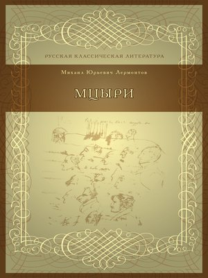 cover image of Мцыри