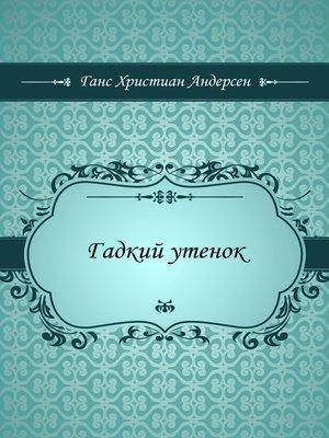 cover image of Гадкий утенок