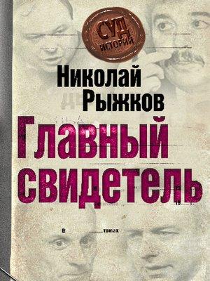 cover image of Главный свидетель