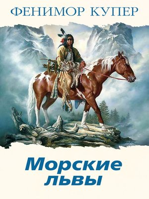 cover image of Морские львы