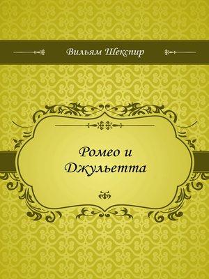cover image of Ромео и Джульетта