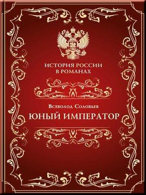 cover image of Юный император