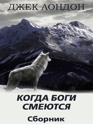 cover image of Когда боги смеются
