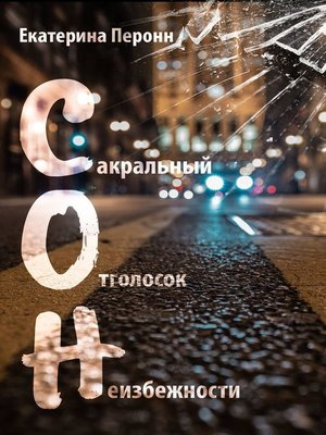 cover image of С.О.Н.