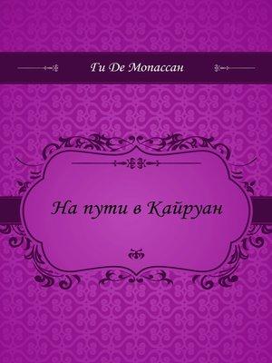cover image of На пути в Кайруан
