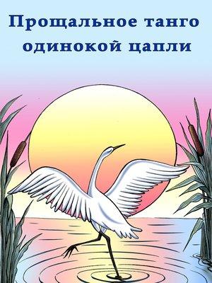 cover image of Прощальное танго одинокой цапли