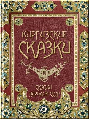 cover image of Киргизские сказки