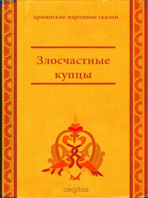 cover image of Злосчастные купцы