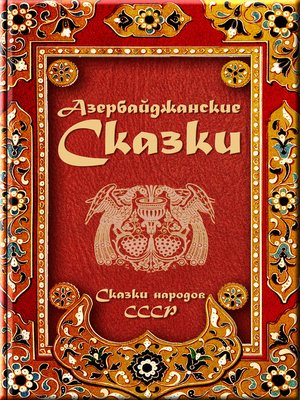 cover image of Азербайджанские сказки
