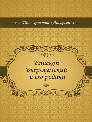cover image of Епископ Бьёрглумский и его родичи