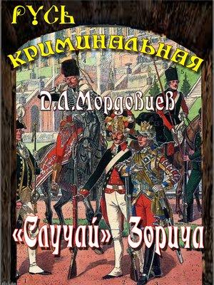 "cover image of ""Случай"" Зорича"
