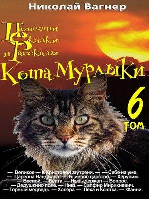 cover image of Повести, сказки и рассказы Кота-Мурлыки. Том 6